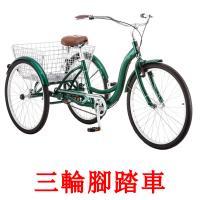 三輪腳踏車 карточки энциклопедических знаний