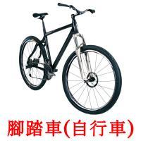 腳踏車(自行車) карточки энциклопедических знаний