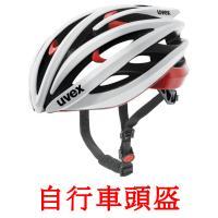 自行車頭盔 карточки энциклопедических знаний
