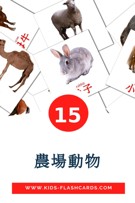 15 農場動物 Picture Cards for Kindergarden in chinese(Traditional)