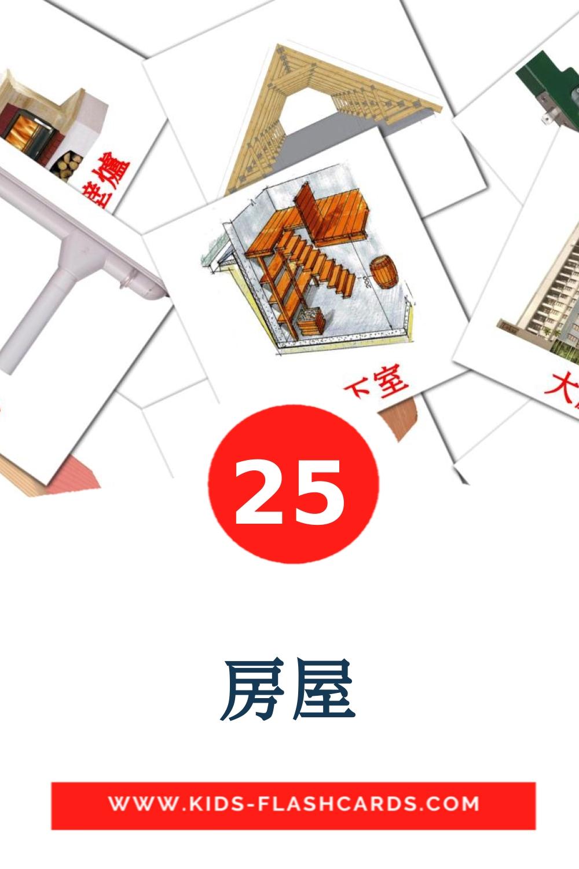 25 房屋 Picture Cards for Kindergarden in chinese(Traditional)