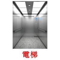 電梯 picture flashcards