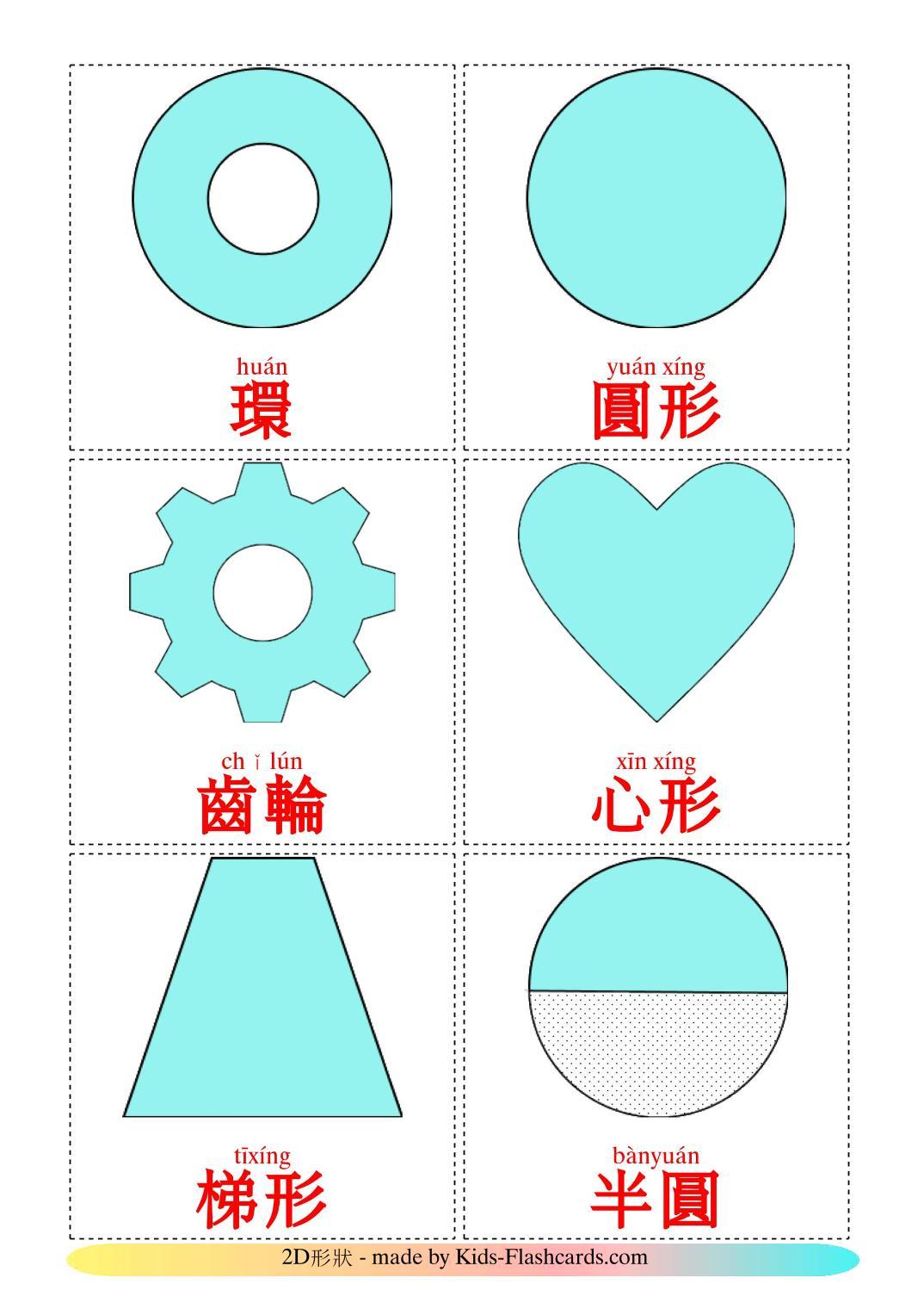 Формы 2D - 35 Карточек Домана на китайский(Традиционный)