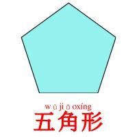 五角形 карточки энциклопедических знаний