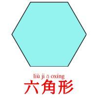 六角形 карточки энциклопедических знаний
