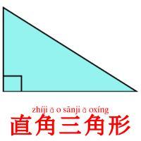 直角三角形 карточки энциклопедических знаний