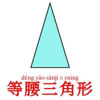 等腰三角形 карточки энциклопедических знаний