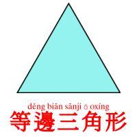 等邊三角形 карточки энциклопедических знаний