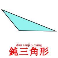 鈍三角形 карточки энциклопедических знаний