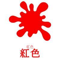 紅色 карточки энциклопедических знаний