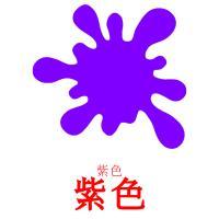 紫色 карточки энциклопедических знаний