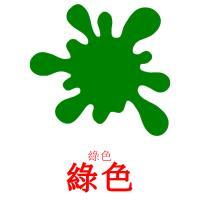 綠色 карточки энциклопедических знаний