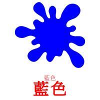 藍色 карточки энциклопедических знаний