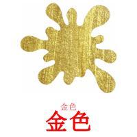 金色 карточки энциклопедических знаний