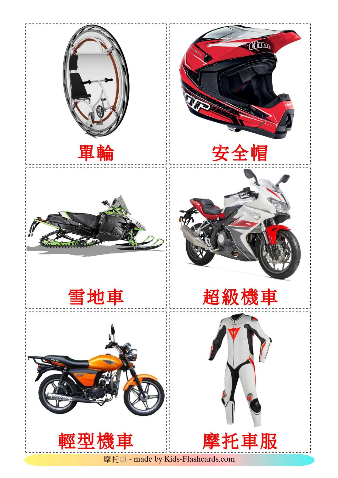 Motorcycles - 14 Free Printable chinese(Traditional) Flashcards