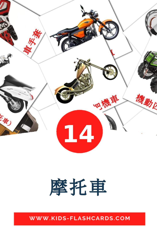 14 摩托車 Picture Cards for Kindergarden in chinese(Traditional)