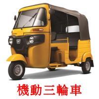 機動三輪車 picture flashcards