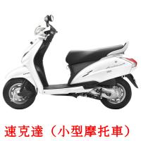 速克達(小型摩托車) picture flashcards