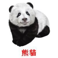 熊貓 карточки энциклопедических знаний