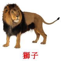 獅子 карточки энциклопедических знаний