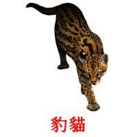 豹貓 карточки энциклопедических знаний