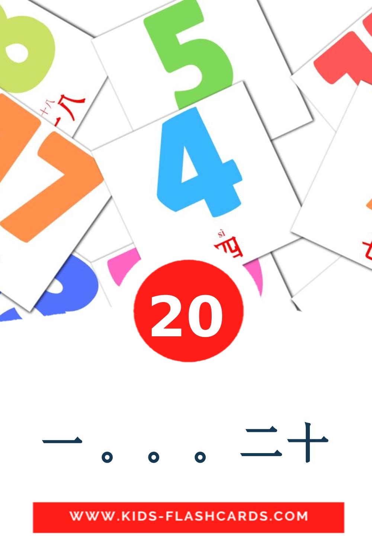20 一 。。。二十 Picture Cards for Kindergarden in chinese(Traditional)