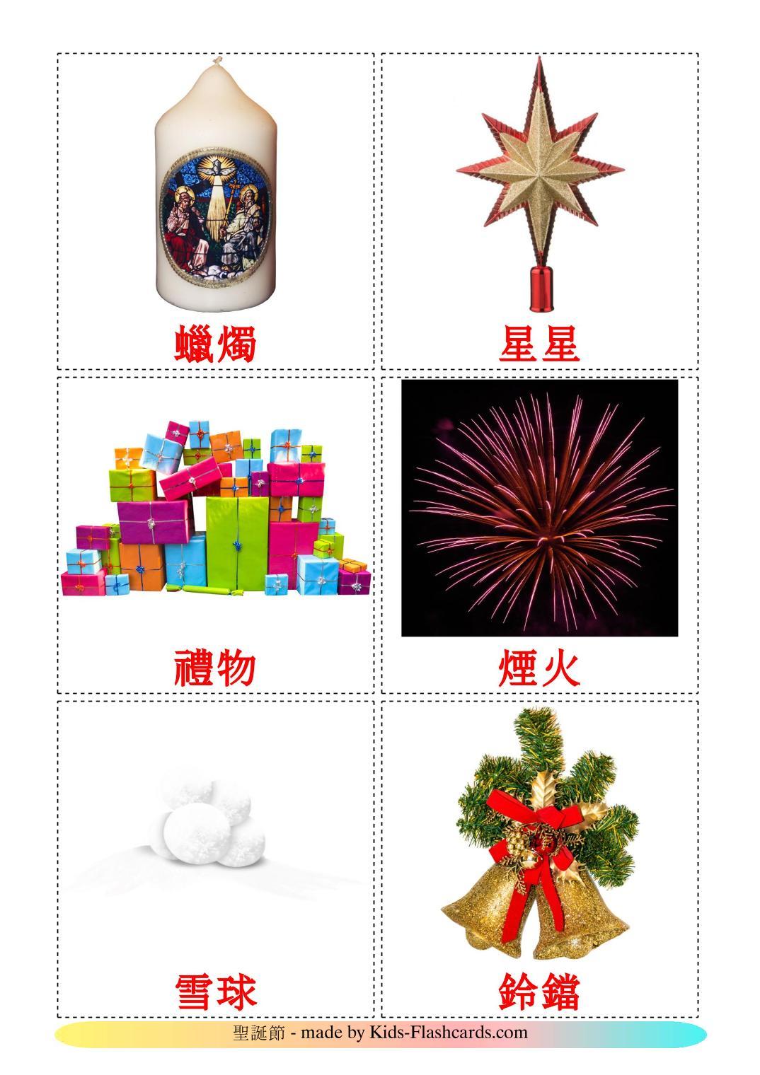 Christmas - 28 Free Printable chinese(Traditional) Flashcards