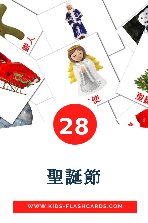 28 聖誕節 Picture Cards for Kindergarden in chinese(Traditional)