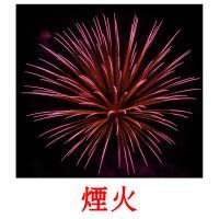 煙火 picture flashcards