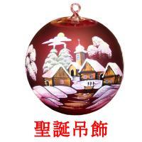 聖誕吊飾 picture flashcards