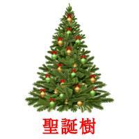 聖誕樹 picture flashcards