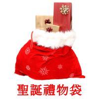 聖誕禮物袋 picture flashcards