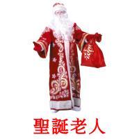 聖誕老人 picture flashcards