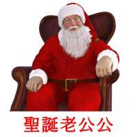 聖誕老公公 picture flashcards