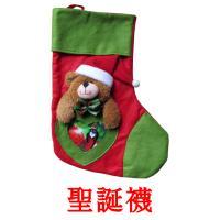 聖誕襪 picture flashcards