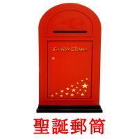 聖誕郵筒 picture flashcards