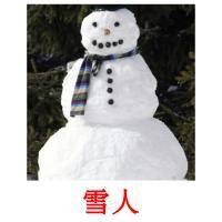 雪人 picture flashcards