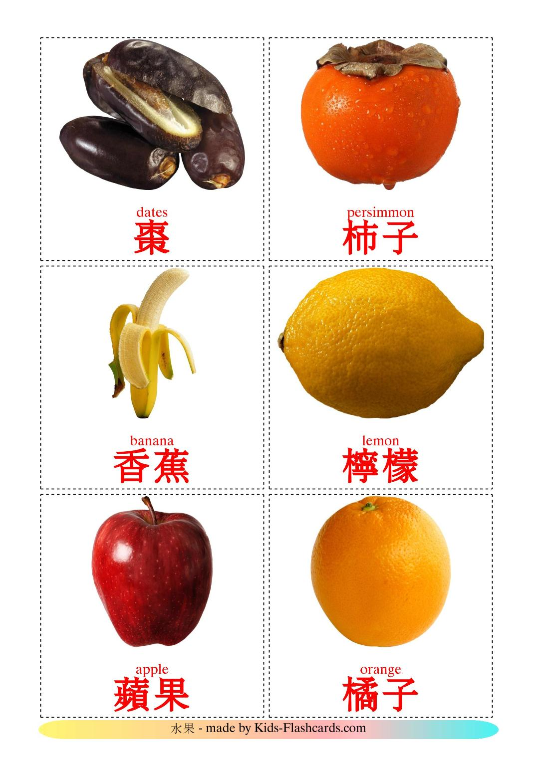 Fruits - 20 Free Printable chinese(Traditional) Flashcards