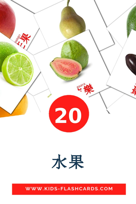 20 水果 Picture Cards for Kindergarden in chinese(Traditional)