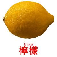 檸檬 picture flashcards