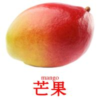 芒果 picture flashcards