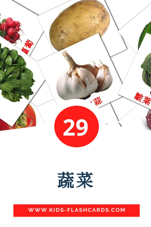 29 蔬菜 Picture Cards for Kindergarden in chinese(Traditional)