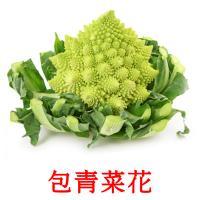 包青菜花 picture flashcards