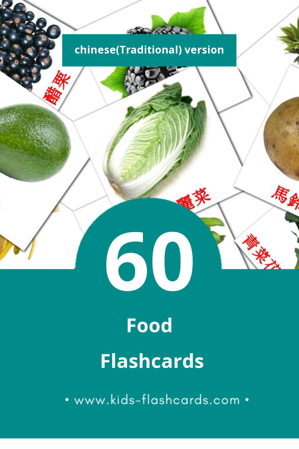 Visual 食物 Flashcards for Toddlers (60 cards in Chinese(Traditional))