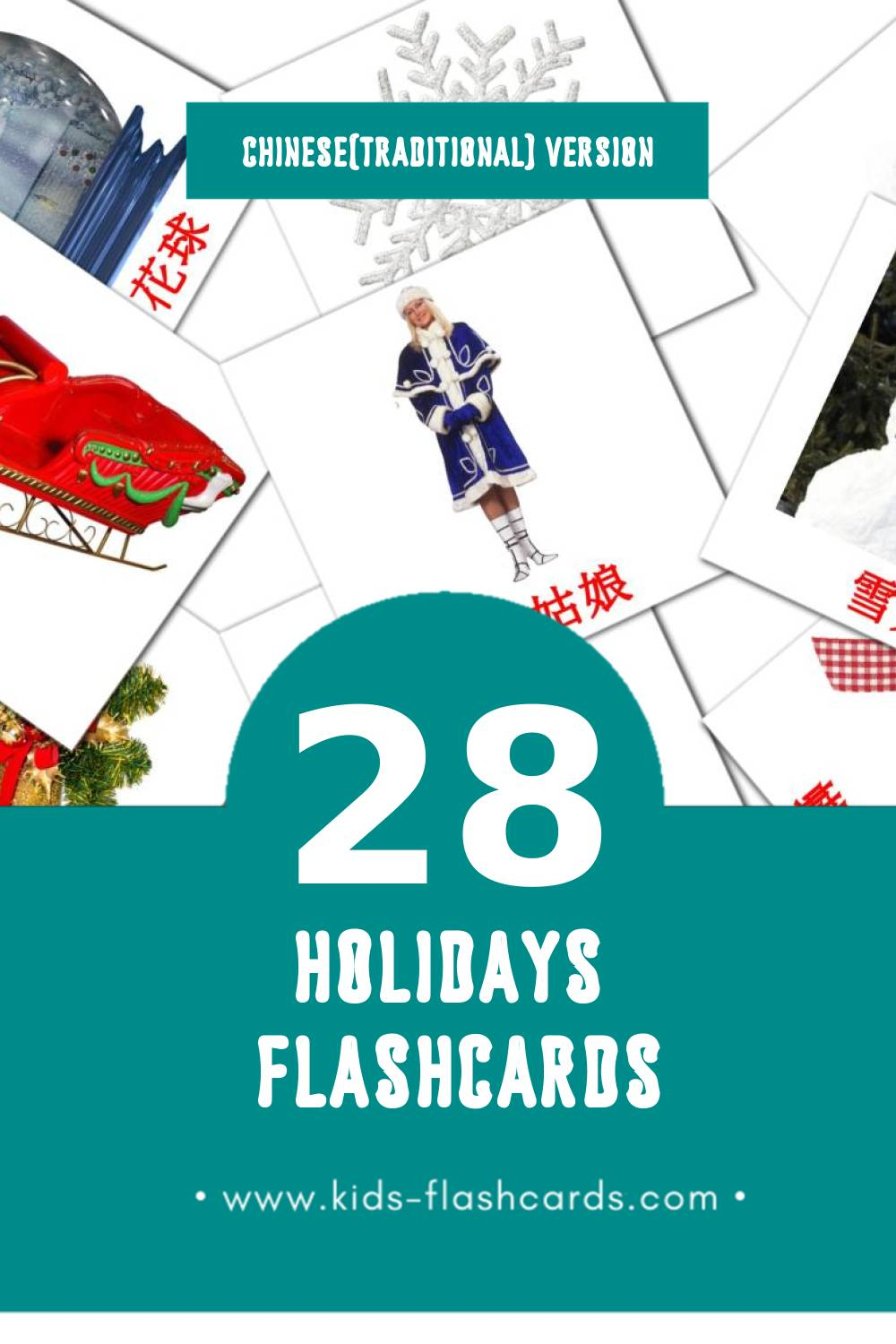 Visual 節日 Flashcards for Toddlers (28 cards in Chinese(Traditional))