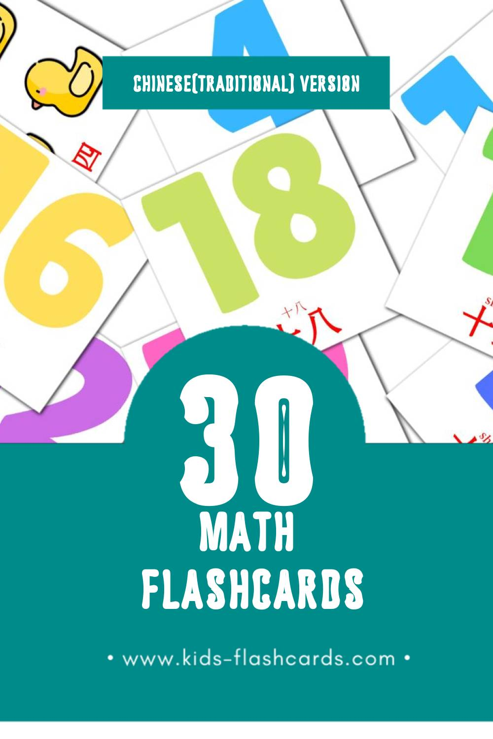 Visual Hanzi Flashcards for Toddlers (20 cards in Chinese(Traditional))