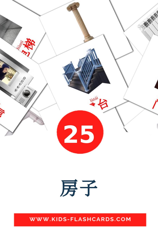 25 房子 Picture Cards for Kindergarden in chinese(Simplified)