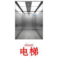 电梯 picture flashcards