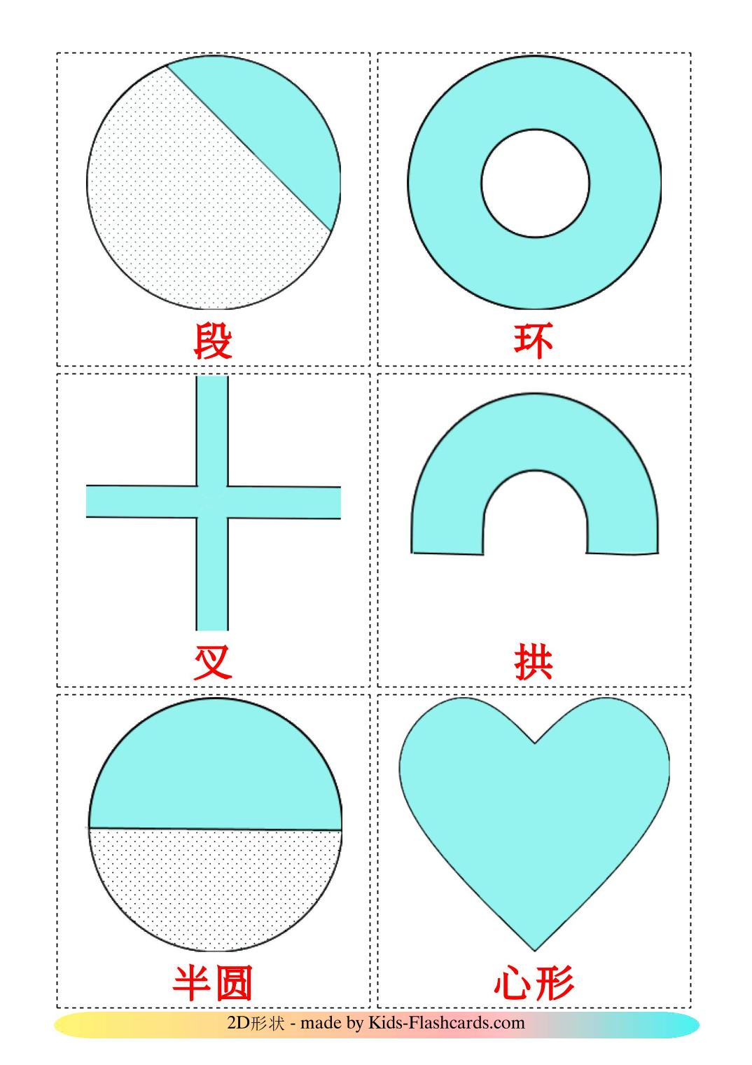 2D Shapes - 35 Free Printable chinese(Simplified) Flashcards