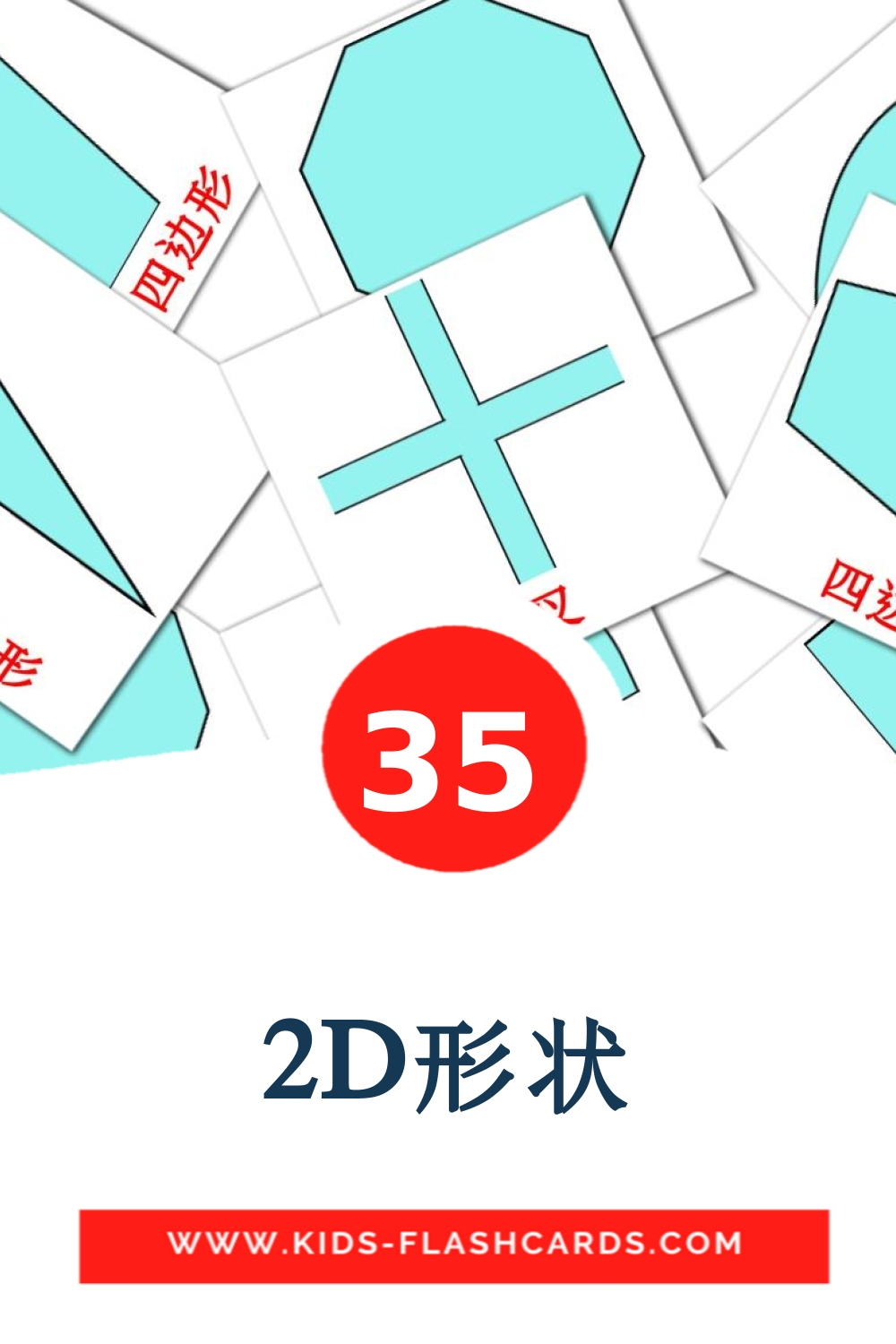 35 2D形状 Picture Cards for Kindergarden in chinese(Simplified)